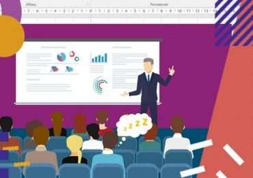 Правила успешной презентации